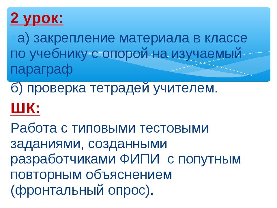 2 урок: а) закрепление материала в классе по учебнику с опорой на изучаемый п...