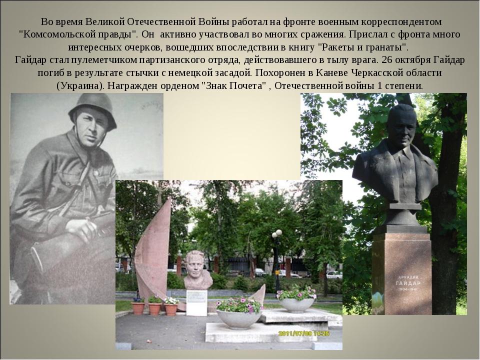 Во время Великой Отечественной Войны работал на фронте военным корреспондент...