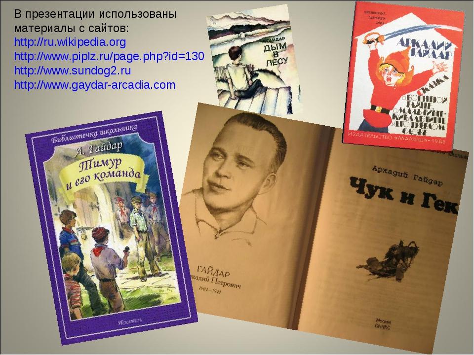 В презентации использованы материалы с сайтов: http://ru.wikipedia.org http:...