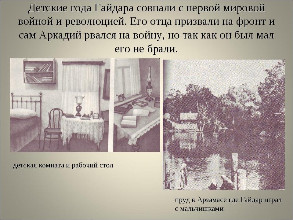 Детские года Гайдара совпали с первой мировой войной и революцией. Его отца п...