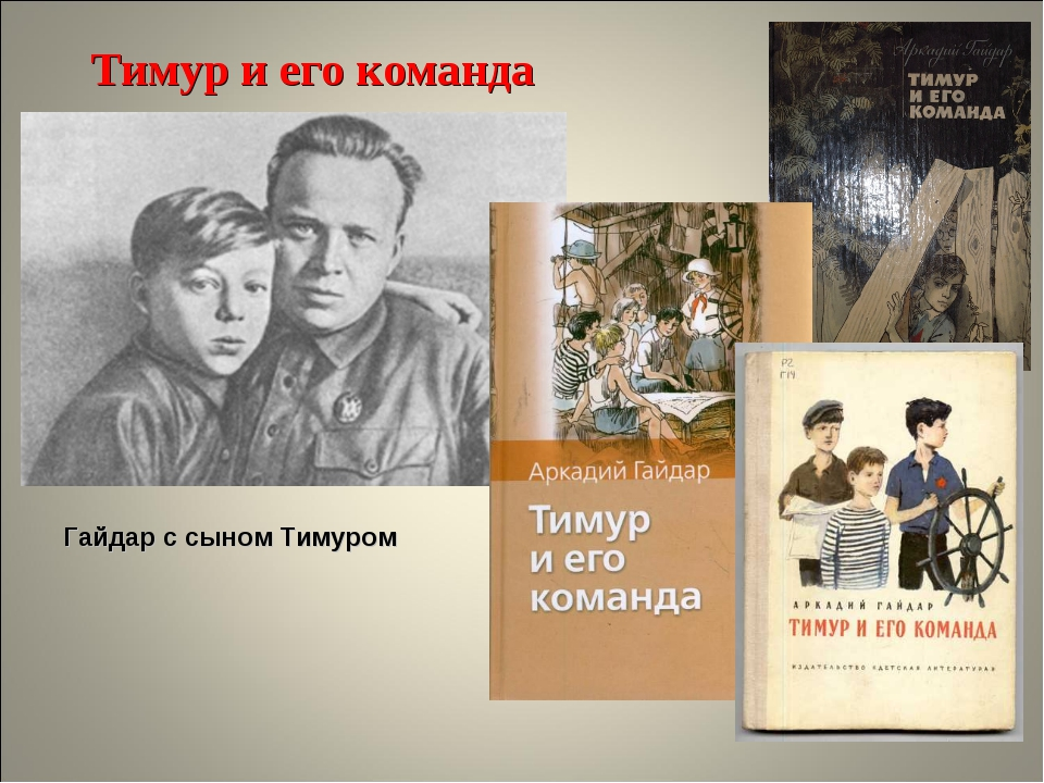 Тимур и его команда Гайдар с сыном Тимуром