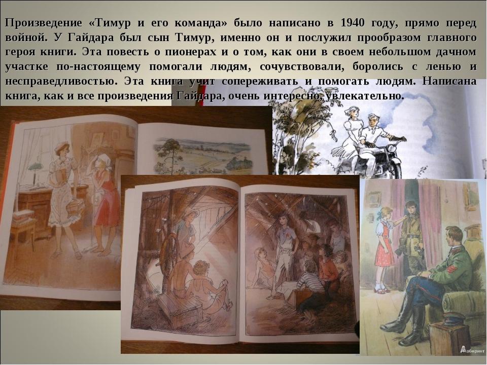 Произведение «Тимур и его команда» было написано в 1940 году, прямо перед вой...