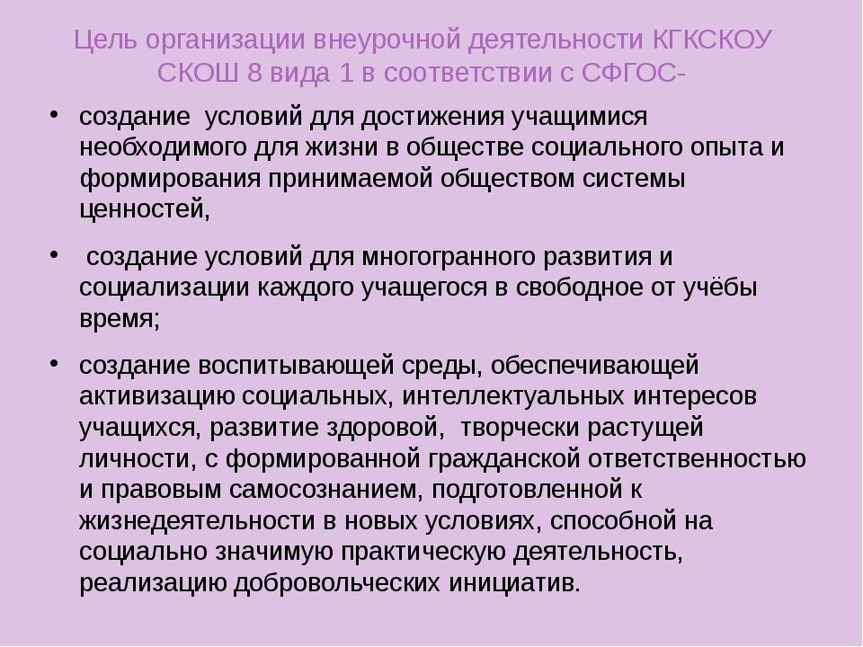 Цель организации внеурочной деятельности КГКСКОУ СКОШ 8 вида 1 в соответствии...