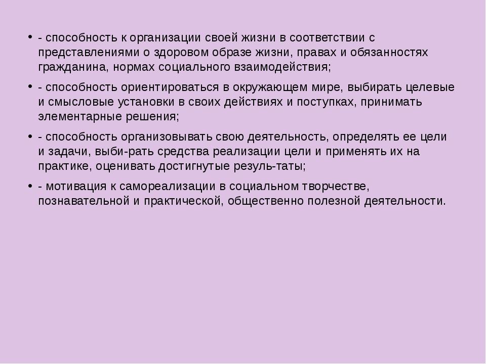 - способность к организации своей жизни в соответствии с представлениями о зд...