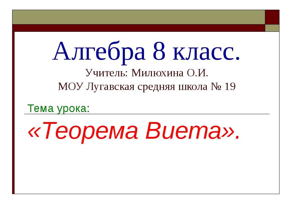 Алгебра 8 класс. Учитель: Милюхина О.И. МОУ Лугавская средняя школа № 19 Тема...