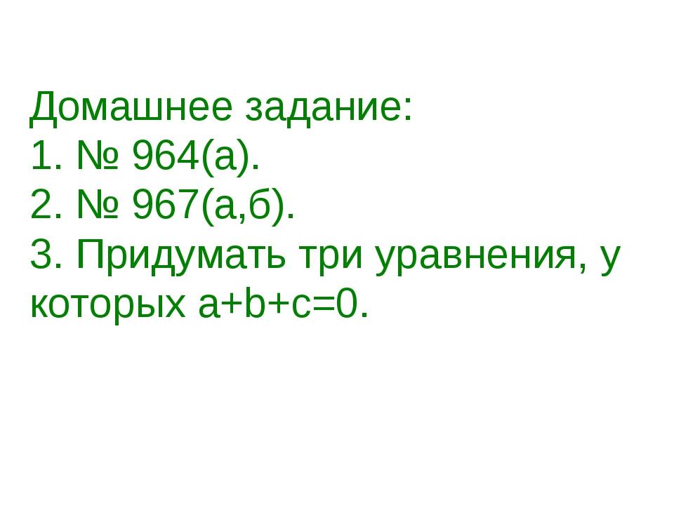 Домашнее задание: 1. № 964(а). 2. № 967(а,б). 3. Придумать три уравнения, у к...