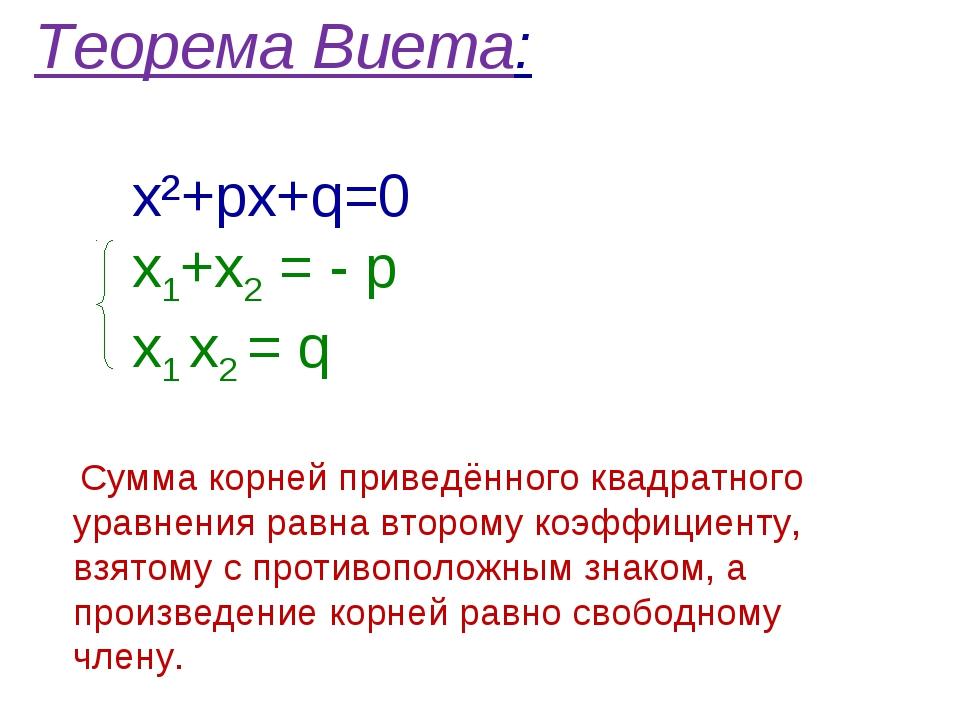 Теорема Виета: х²+pх+q=0 х1+х2 = - р х1 х2 = q Сумма корней приведённого квад...