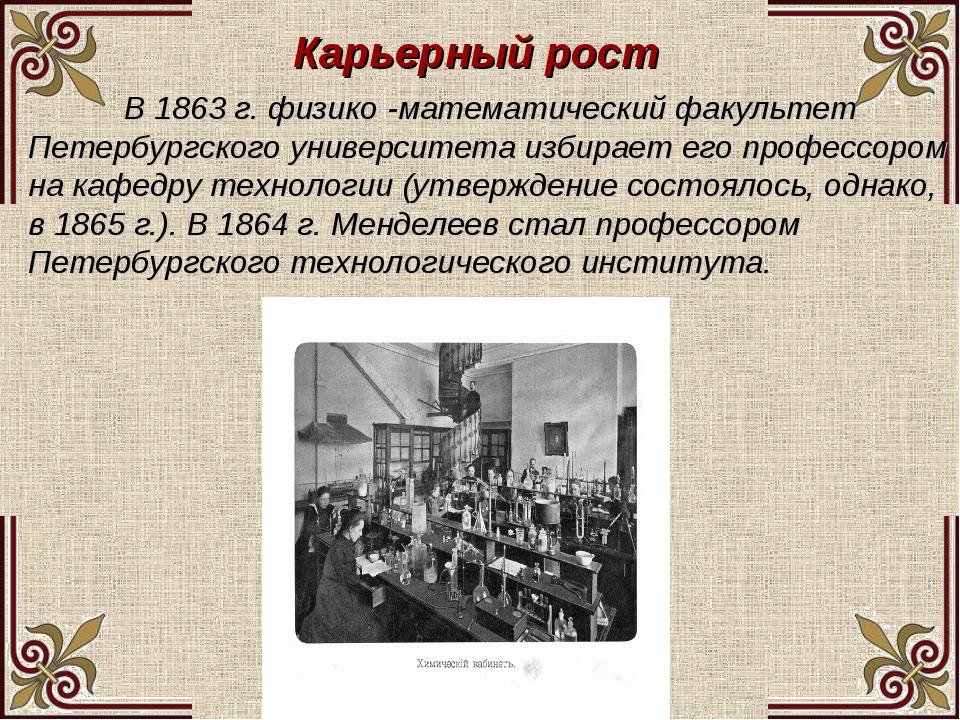 Карьерный рост В 1863 г. физико -математический факультет Петербургского уни...