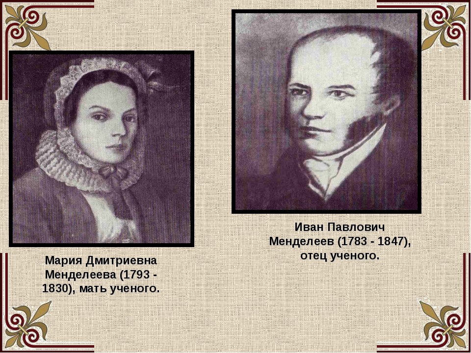 Иван Павлович Менделеев (1783 - 1847), отец ученого. Мария Дмитриевна Мендел...