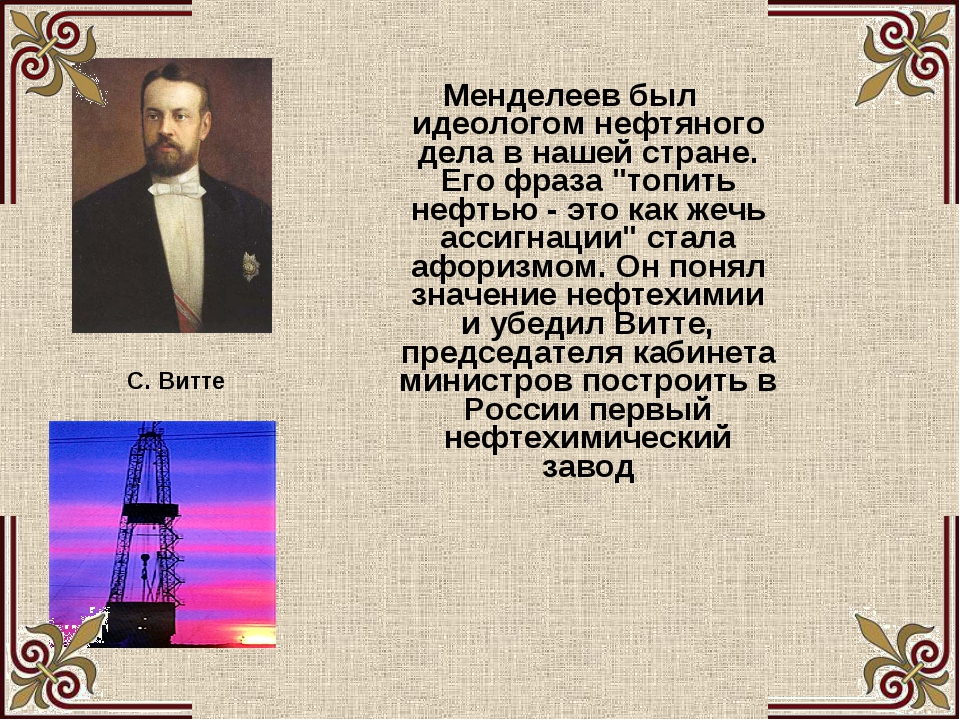"""Менделеев был идеологом нефтяного дела в нашей стране. Его фраза """"топить нефт..."""