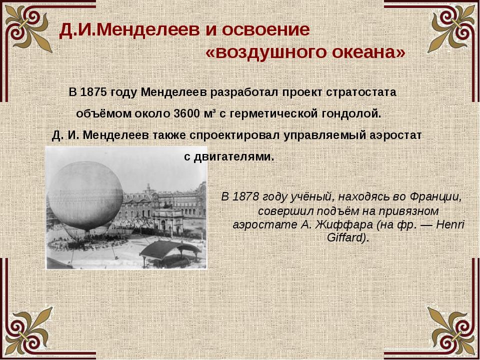 В 1878 году учёный, находясь во Франции, совершил подъём на привязном аэрост...