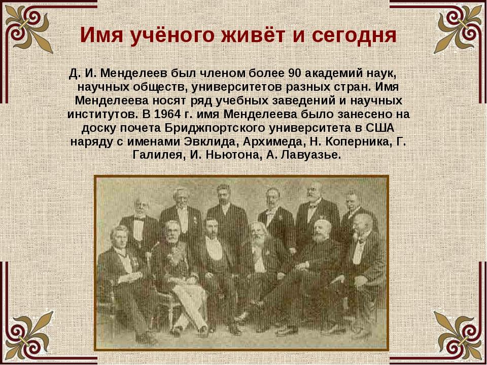 Д. И. Менделеев был членом более 90 академий наук, научных обществ, универси...