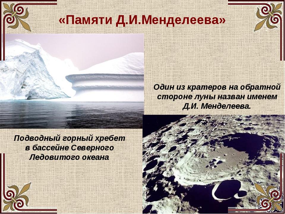 «Памяти Д.И.Менделеева» Подводный горный хребет в бассейне Северного Ледовито...