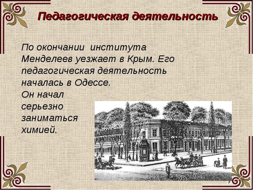 Педагогическая деятельность По окончании института Менделеев уезжает в Крым....
