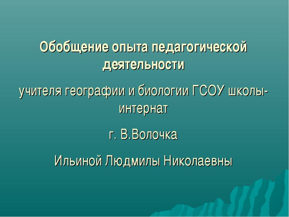 Обобщение опыта педагогической деятельности учителя географии и биологии ГСОУ...