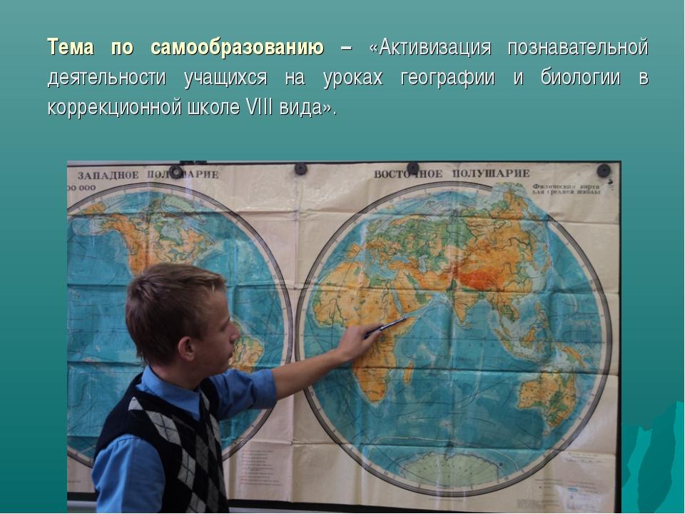 Тема по самообразованию – «Активизация познавательной деятельности учащихся н...