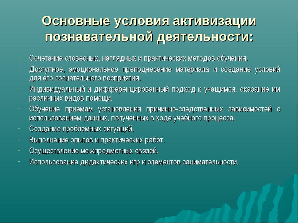 Основные условия активизации познавательной деятельности: Сочетание словесных...