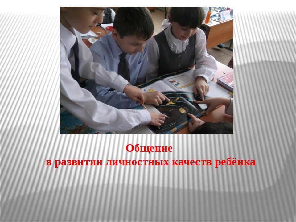 Общение в развитии личностных качеств ребёнка