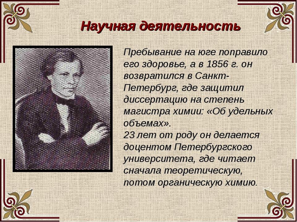 Научная деятельность Пребывание на юге поправило его здоровье, а в 1856 г. о...