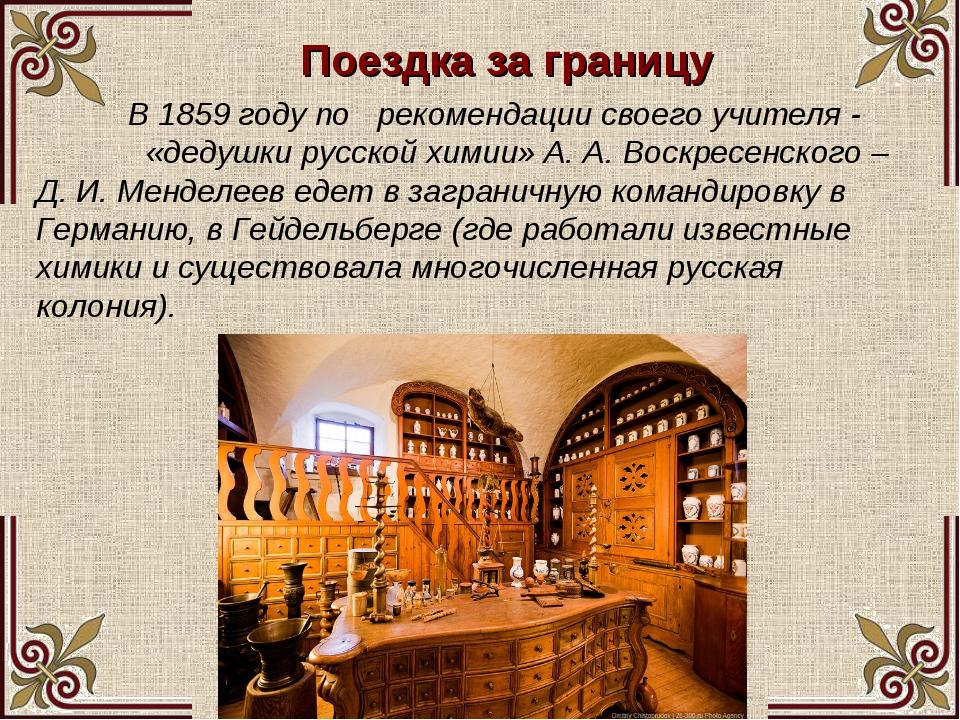 В 1859 году по рекомендации своего учителя - «дедушки русской химии» А. А. В...