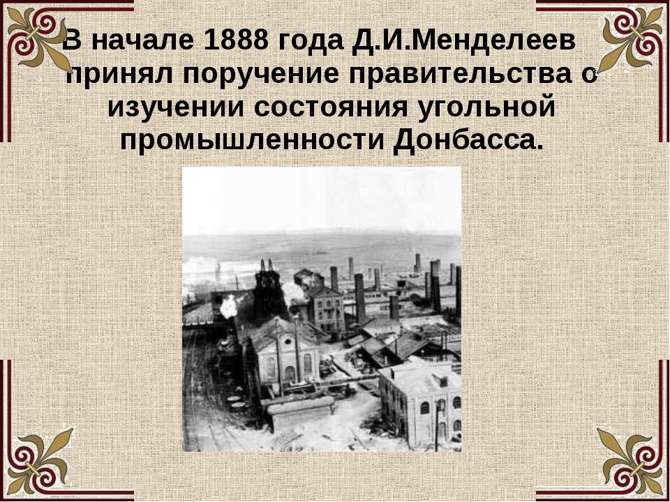 В начале 1888 года Д.И.Менделеев принял поручение правительства о изучении со...