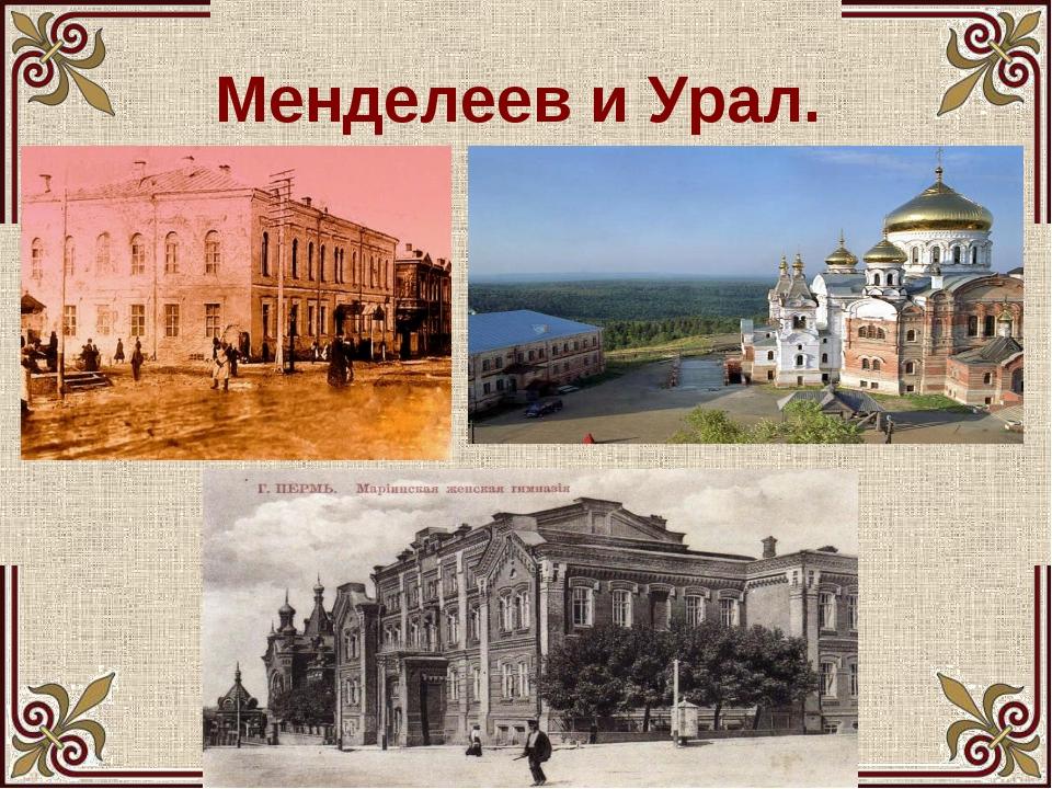 Менделеев и Урал.