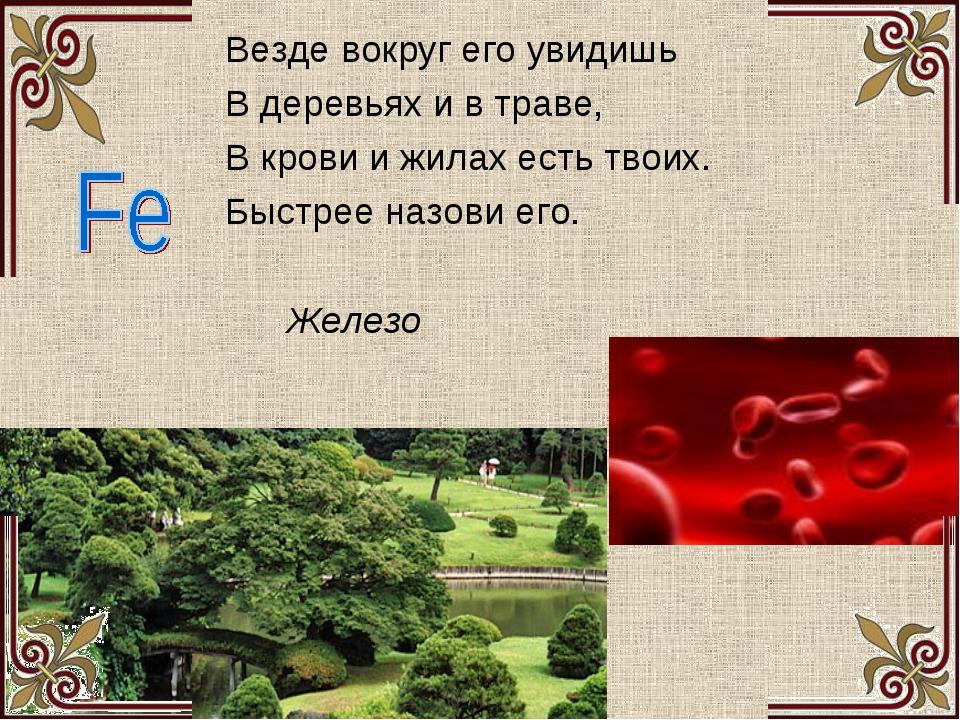 Везде вокруг его увидишь В деревьях и в траве, В крови и жилах есть твоих. Б...