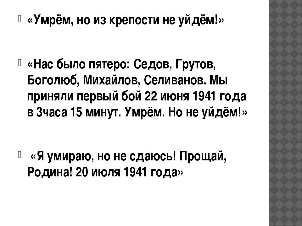 «Умрём, но из крепости не уйдём!»  «Нас было пятеро: Седов, Грутов, Боголюб,...