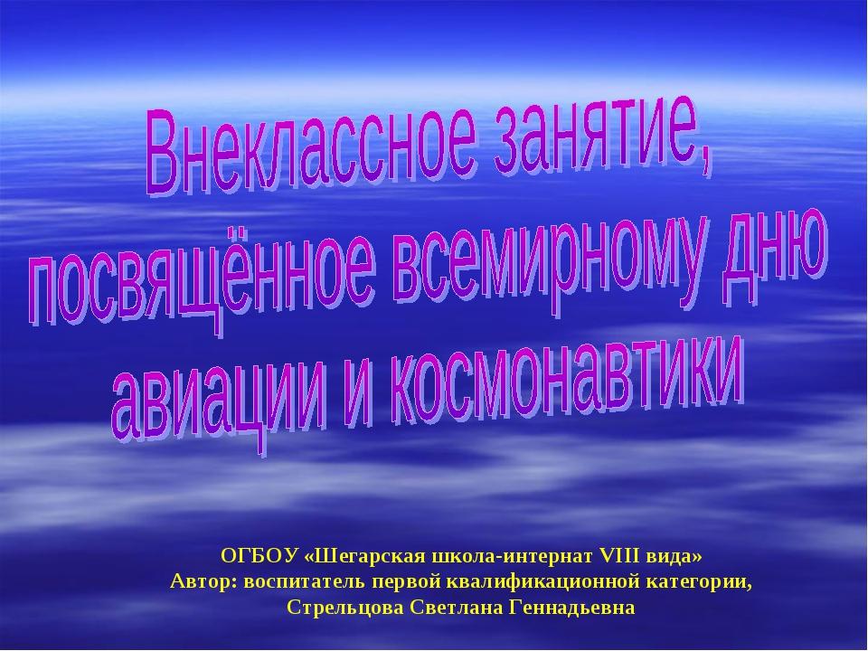 ОГБОУ «Шегарская школа-интернат VIII вида» Автор: воспитатель первой квалифик...