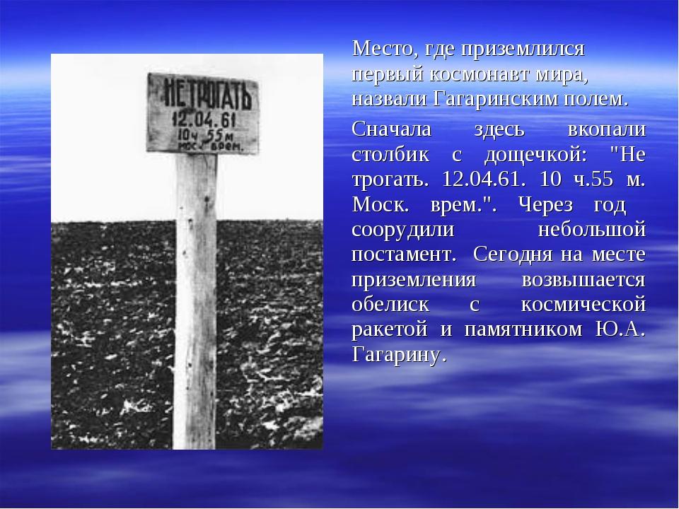 Место, где приземлился первый космонавт мира, назвали Гагаринским полем. Снач...