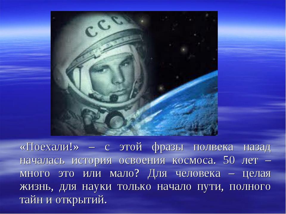 «Поехали!» – с этой фразы полвека назад началась история освоения космоса. 50...