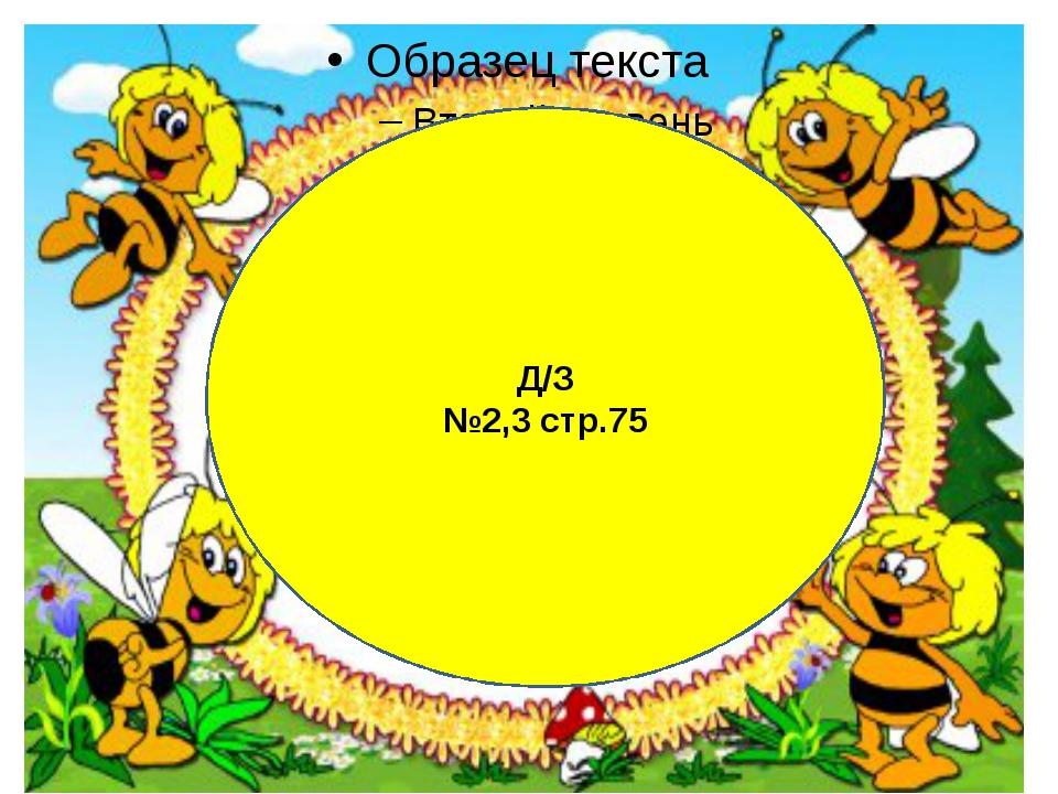 Д/З №2,3 стр.75