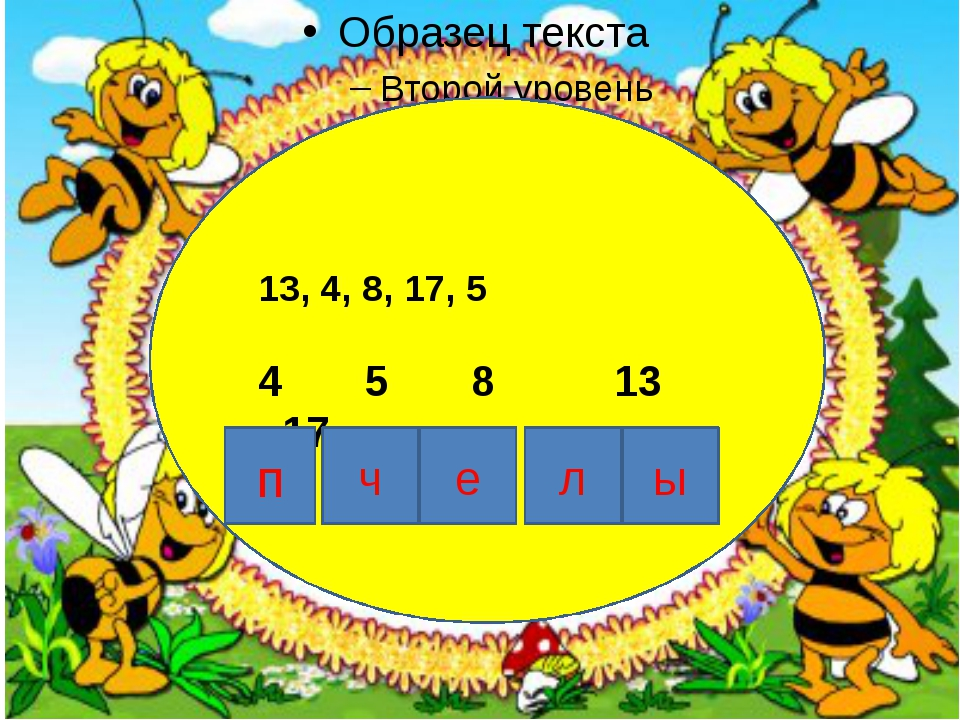 13, 4, 8, 17, 5 4 5 8 13 17 п ч е л ы