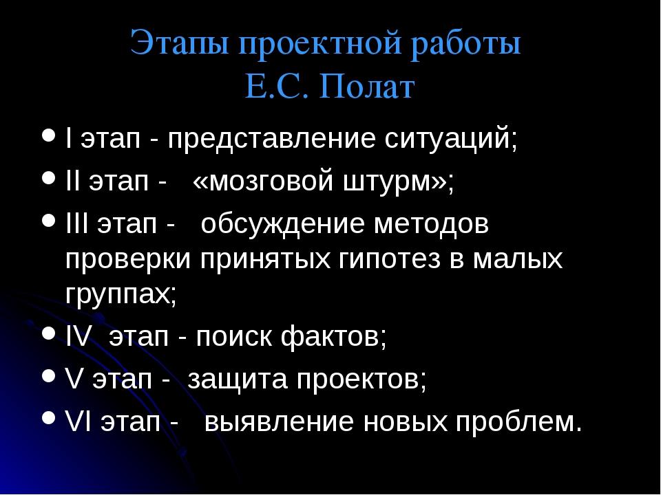Этапы проектной работы Е.С. Полат I этап - представление ситуаций; II этап -...