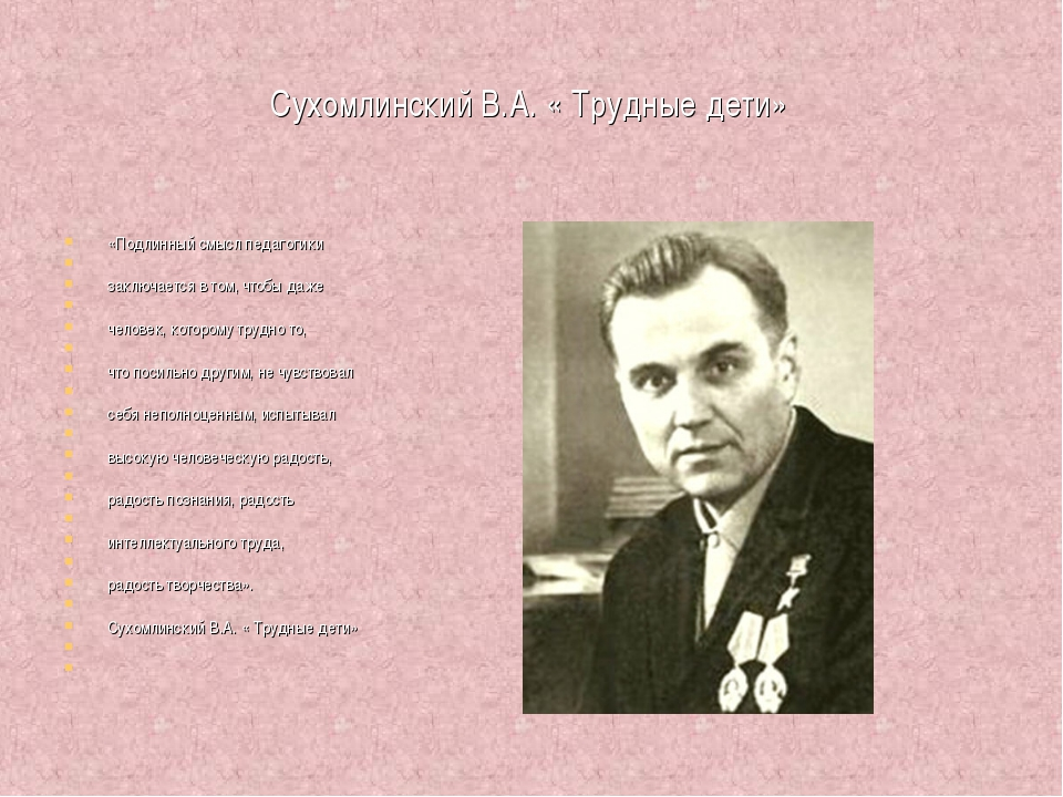 Сухомлинский В.А. « Трудные дети»   «Подлинный смысл педагогики  заключ...