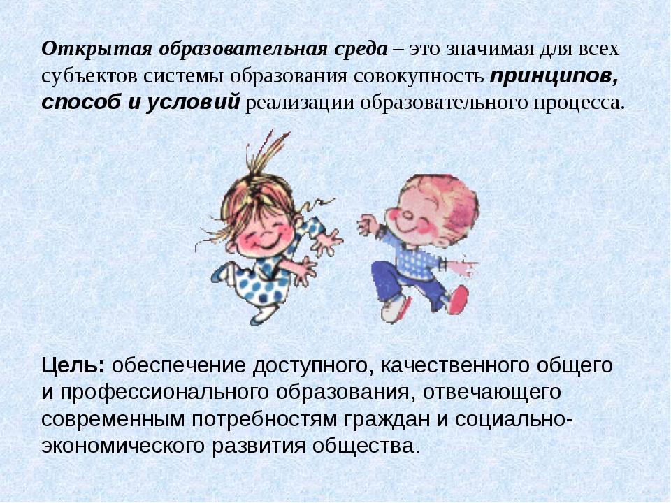 Открытая образовательная среда – это значимая для всех субъектов системы обра...