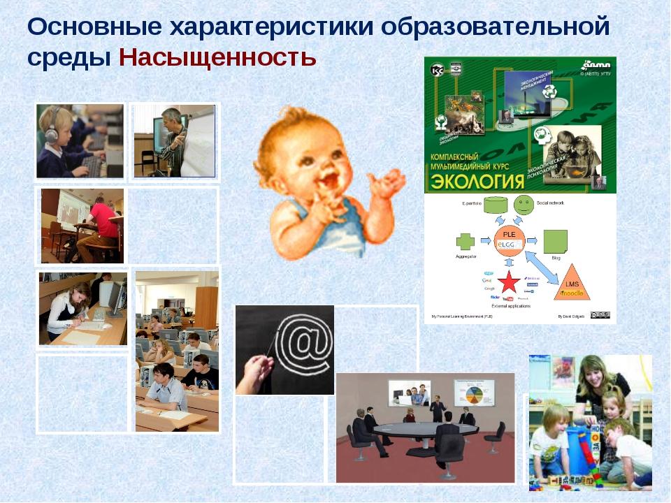 Основные характеристики образовательной среды Насыщенность