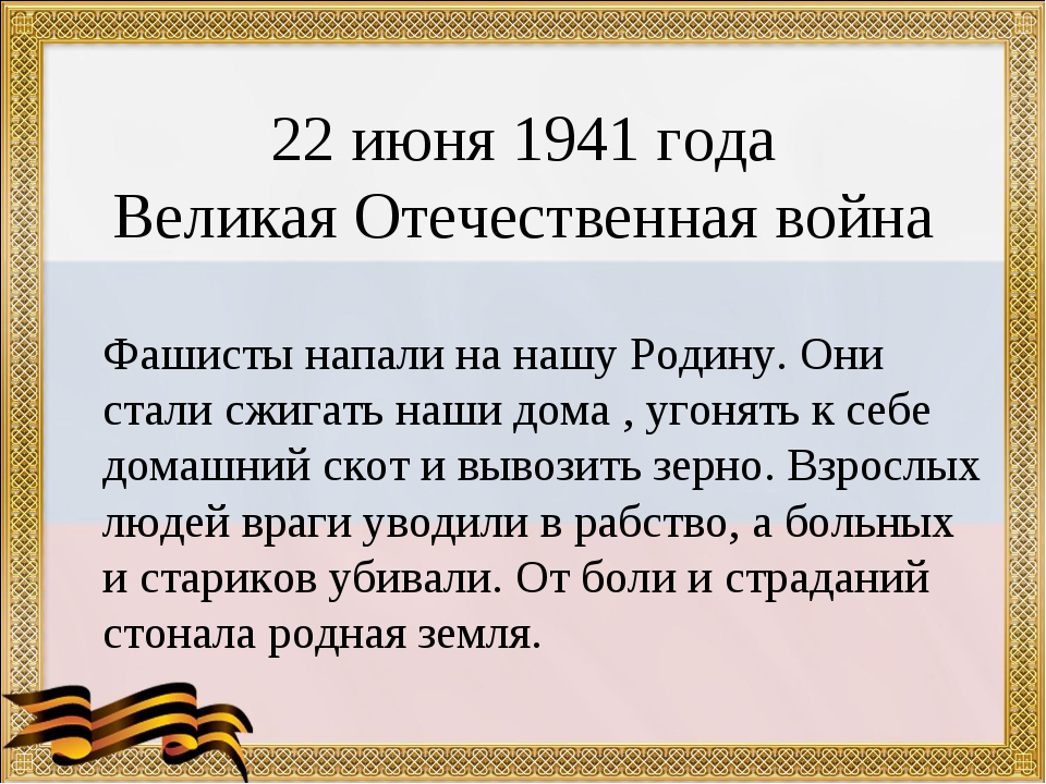 22 июня 1941 года Великая Отечественная война Фашисты напали на нашу Родину...