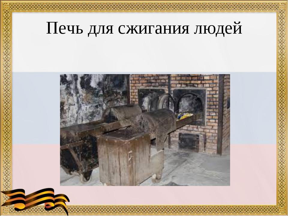 Печь для сжигания людей