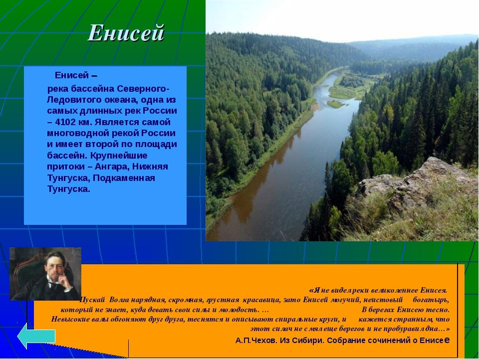 Енисей Енисей – река бассейна Северного-Ледовитого океана, одна из самых длин...
