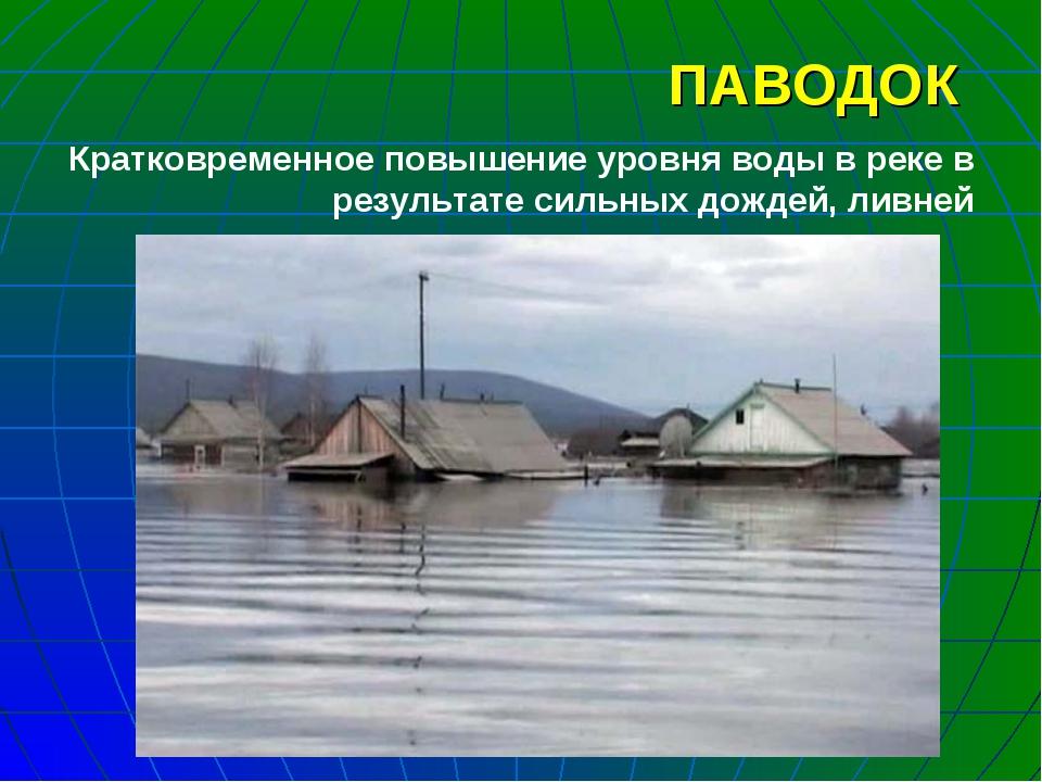 ПАВОДОК Кратковременное повышение уровня воды в реке в результате сильных до...