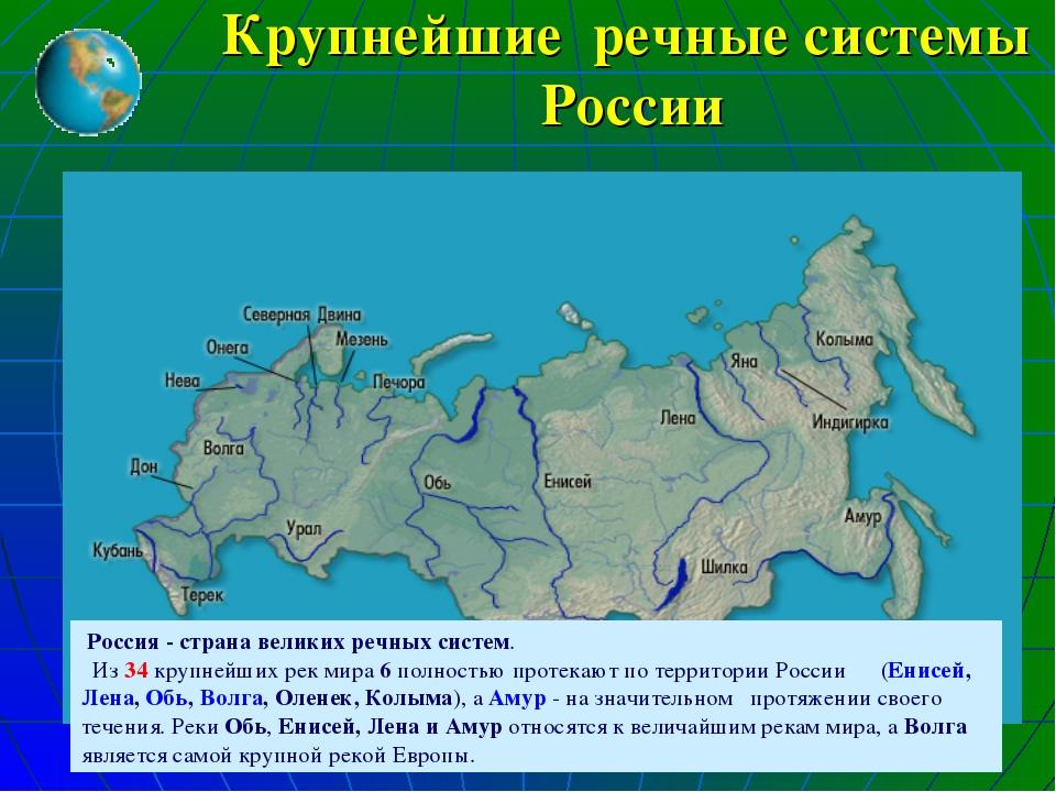 Крупнейшие речные системы России Россия - страна великих речных систем. Из 34...