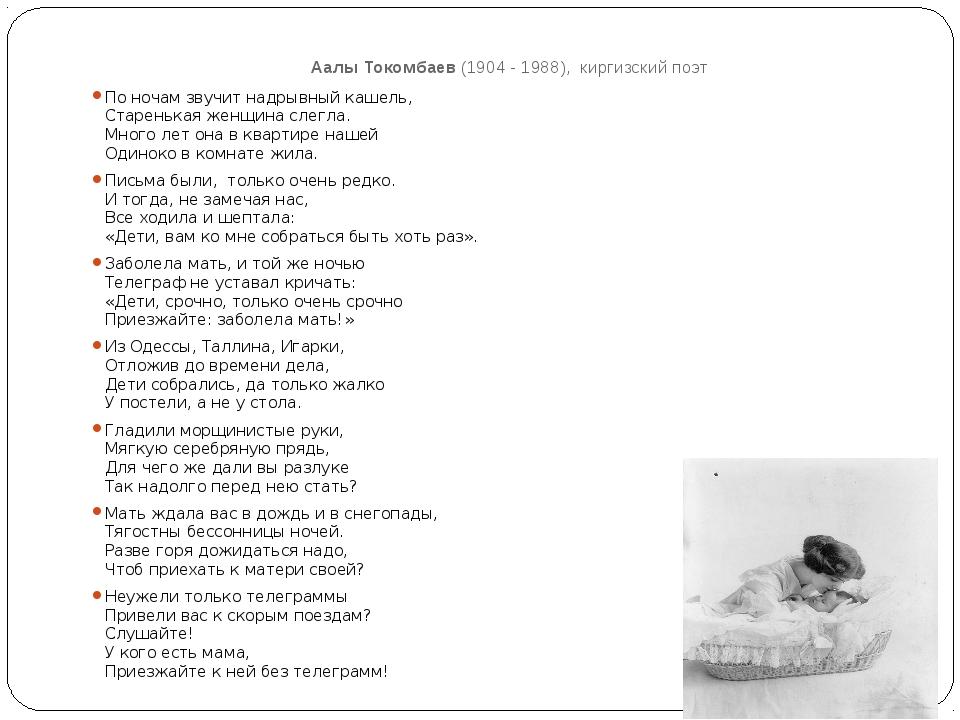 Аалы Токомбаев(1904 - 1988), киргизский поэт По ночам звучит надрывный каше...