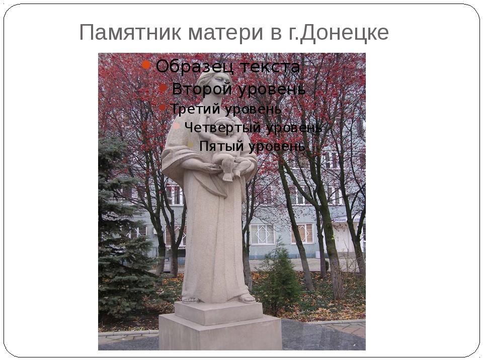 Памятник матери в г.Донецке