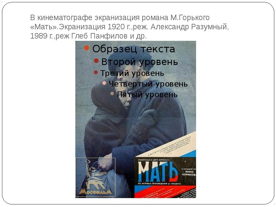 В кинематографе экранизация романа М.Горького «Мать».Экранизация 1920 г.,реж....