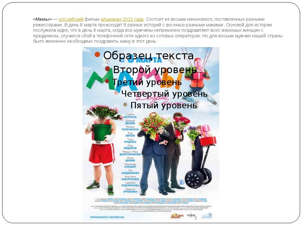 «Мамы»—российскийфильм-альманах2012 года. Состоит из восьми киноновелл, п...