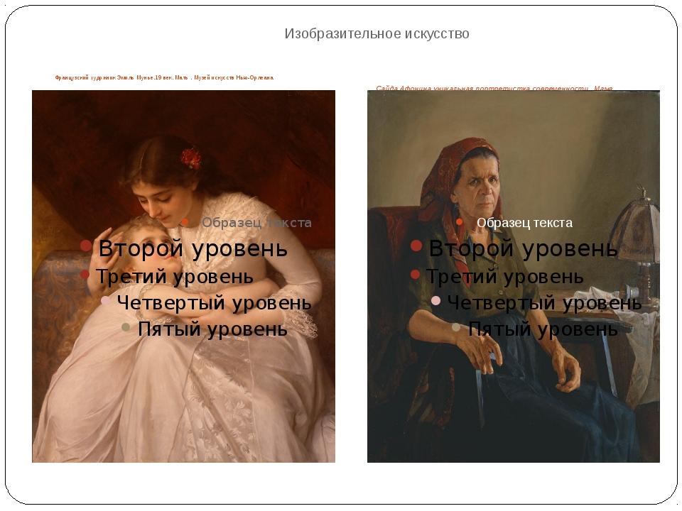 Изобразительное искусство Французский художник Эмиль Мунье.19 век. Мать . Муз...