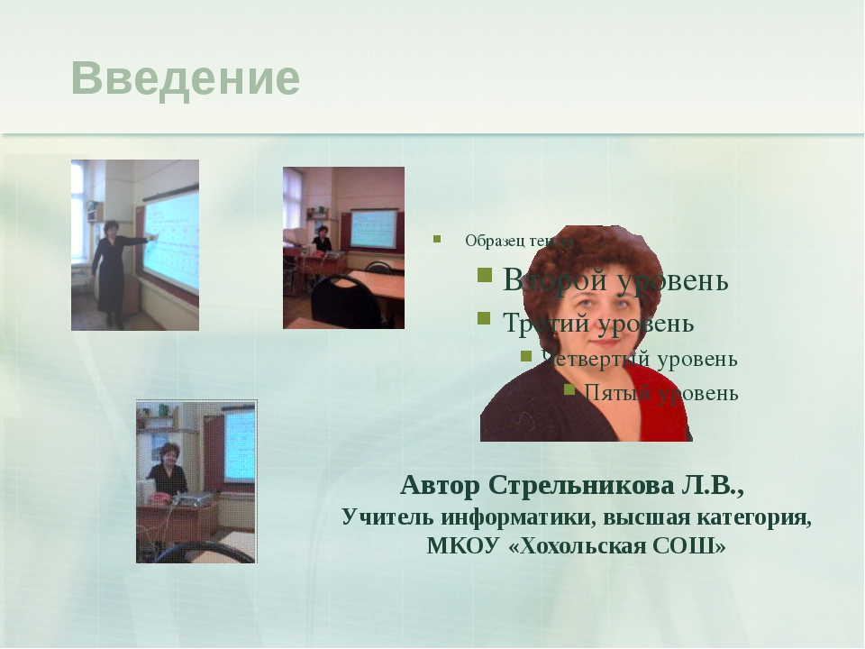 Введение Автор Стрельникова Л.В., Учитель информатики, высшая категория, МКОУ...