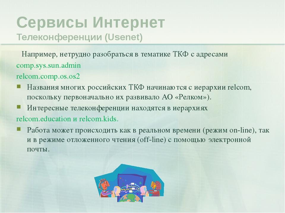 Например, нетрудно разобраться в тематике ТКФ с адресами comp.sys.sun.admin...