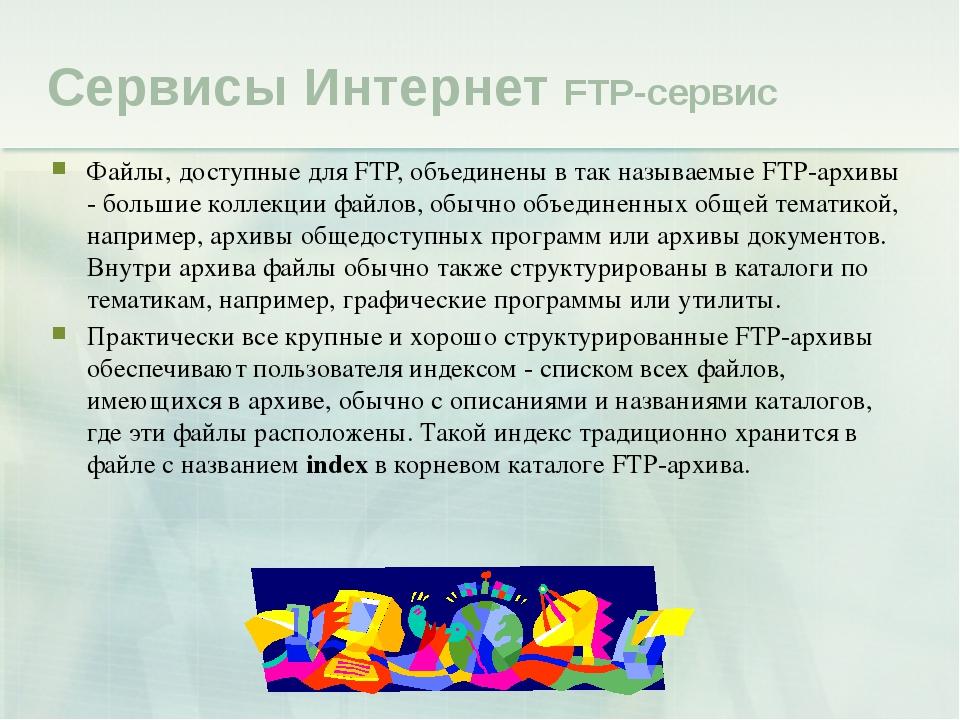 Файлы, доступные для FTP, объединены в так называемые FTP-архивы - большие ко...
